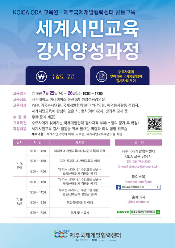 세계시민교육-강사양성과정-.jpg
