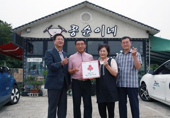 550_애월읍_꽁순이네 착한가게 가입식.jpg