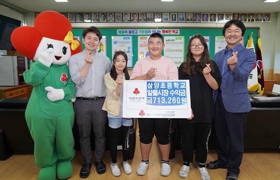 550_삼양초등학교 성금 전달식.JPG