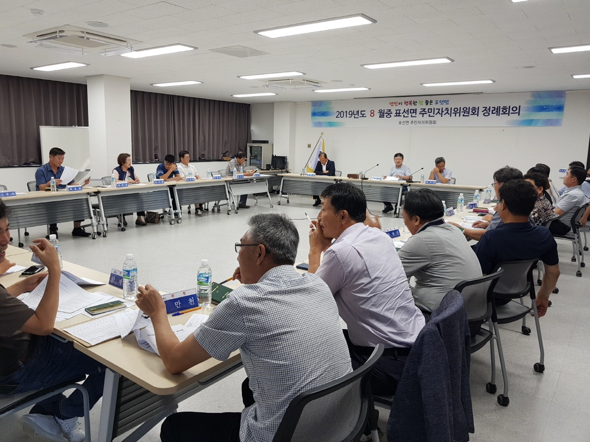 크기변환_20190814_보도자료_(사진)표선면 주민자치위원회, 8월 정례회의 개최.jpg