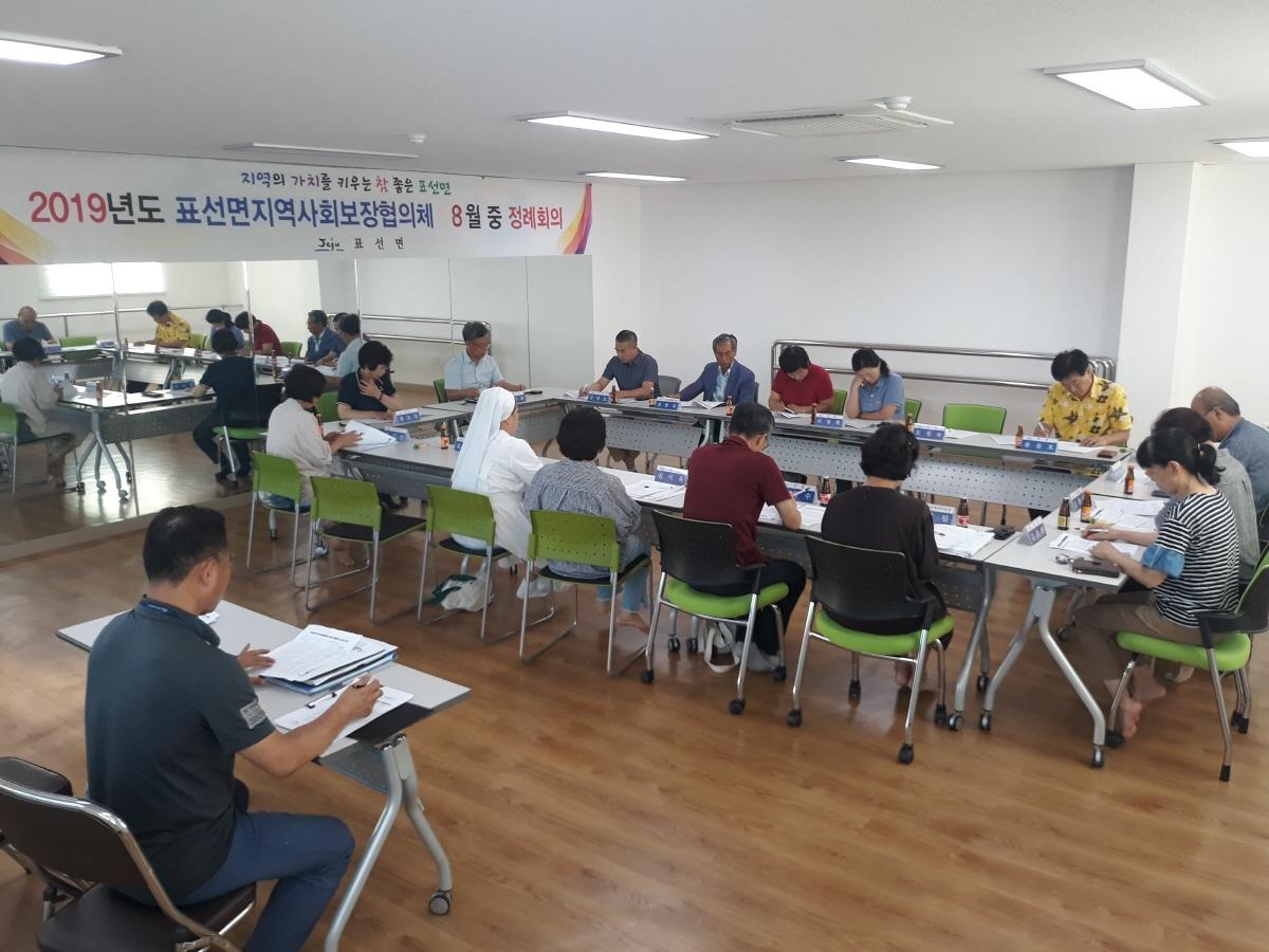크기변환_20190814_보도자료_(사진)표선면지역사회보장협의체 8월 정례회의 개최.jpg