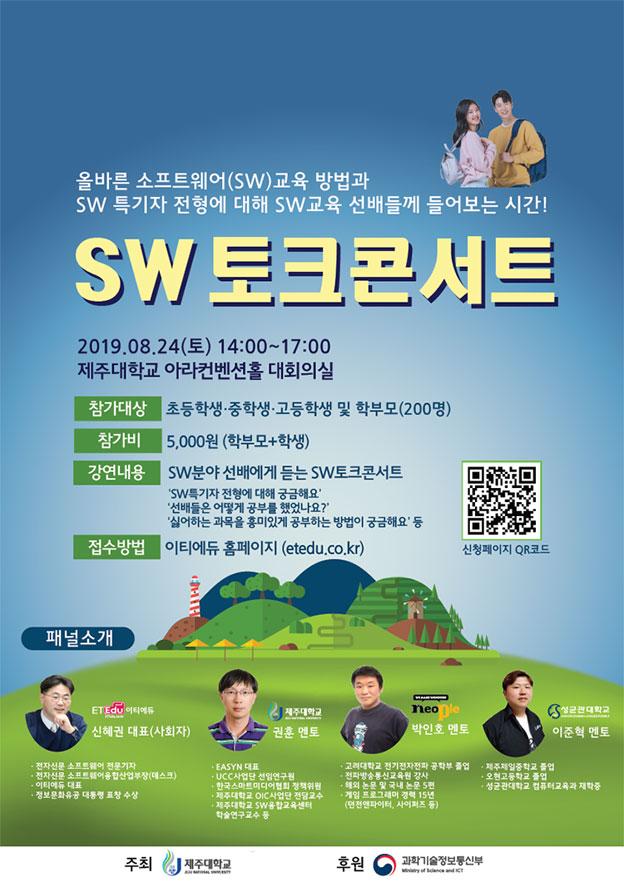 제주대,-24일-SW-토크콘서트-.jpg