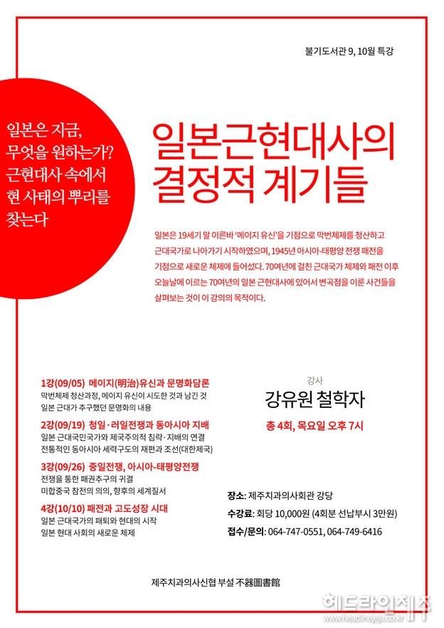 일본근현대사의-결정적-계기.jpg