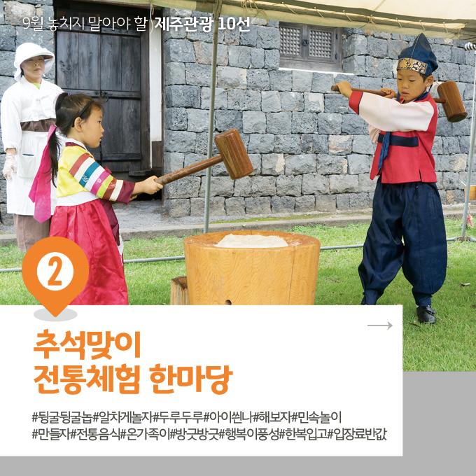 제주관광10선_카드뉴스_2A.jpg