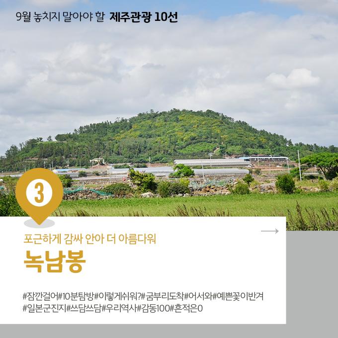 제주관광10선_카드뉴스_3A.jpg