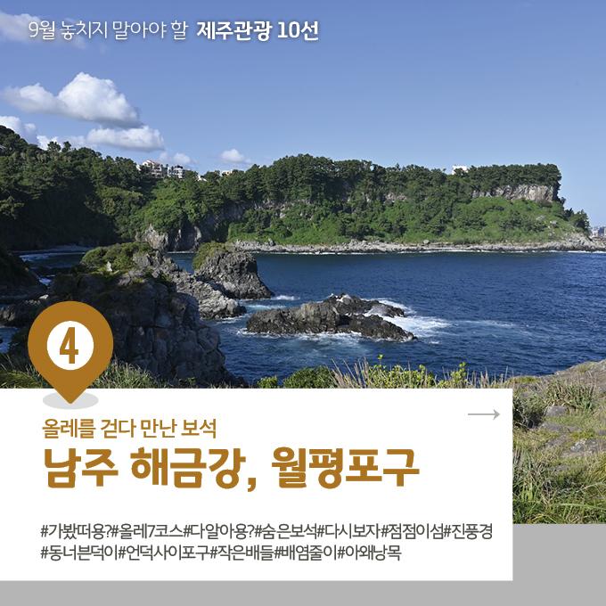 제주관광10선_카드뉴스_4A.jpg