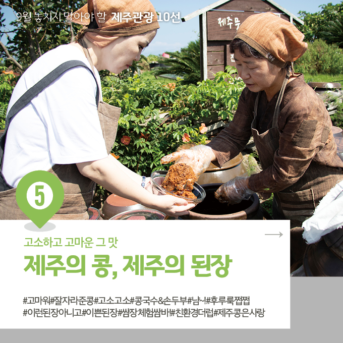 제주관광10선_카드뉴스_5A.jpg
