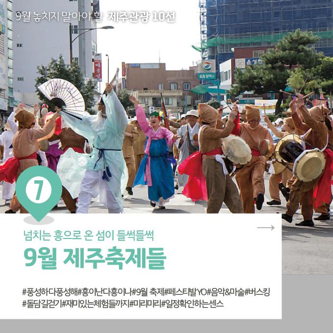 제주관광10선_카드뉴스_7A.jpg
