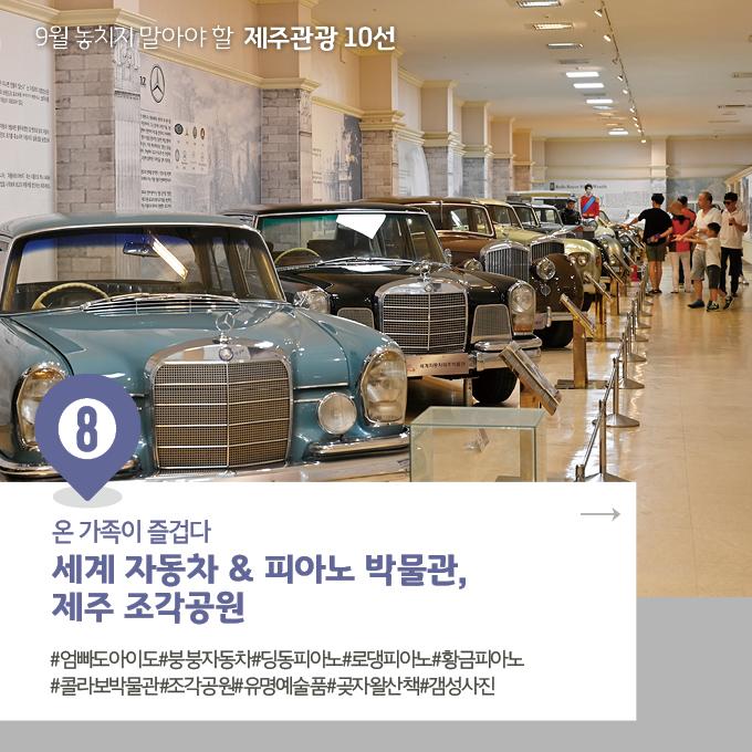 제주관광10선_카드뉴스_8A.jpg