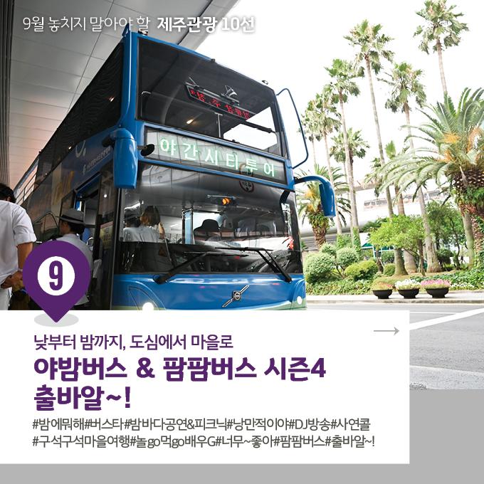 제주관광10선_카드뉴스_9A.jpg