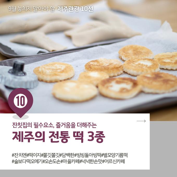 제주관광10선_카드뉴스_10A.jpg