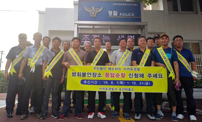 서귀포경찰서1.jpg