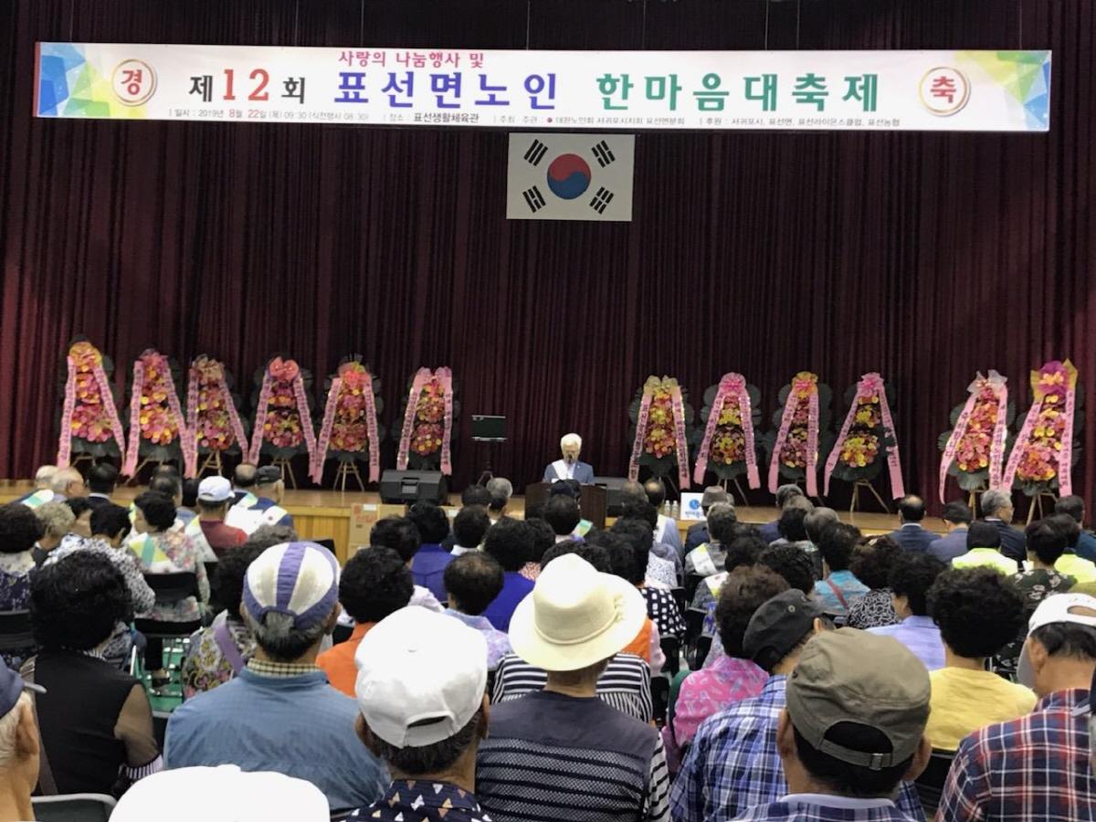 크기변환_20190823-보도자료(사진)-사랑의 나눔행사 및 제12회 표선면노인 한마음대축제 개최.jpg