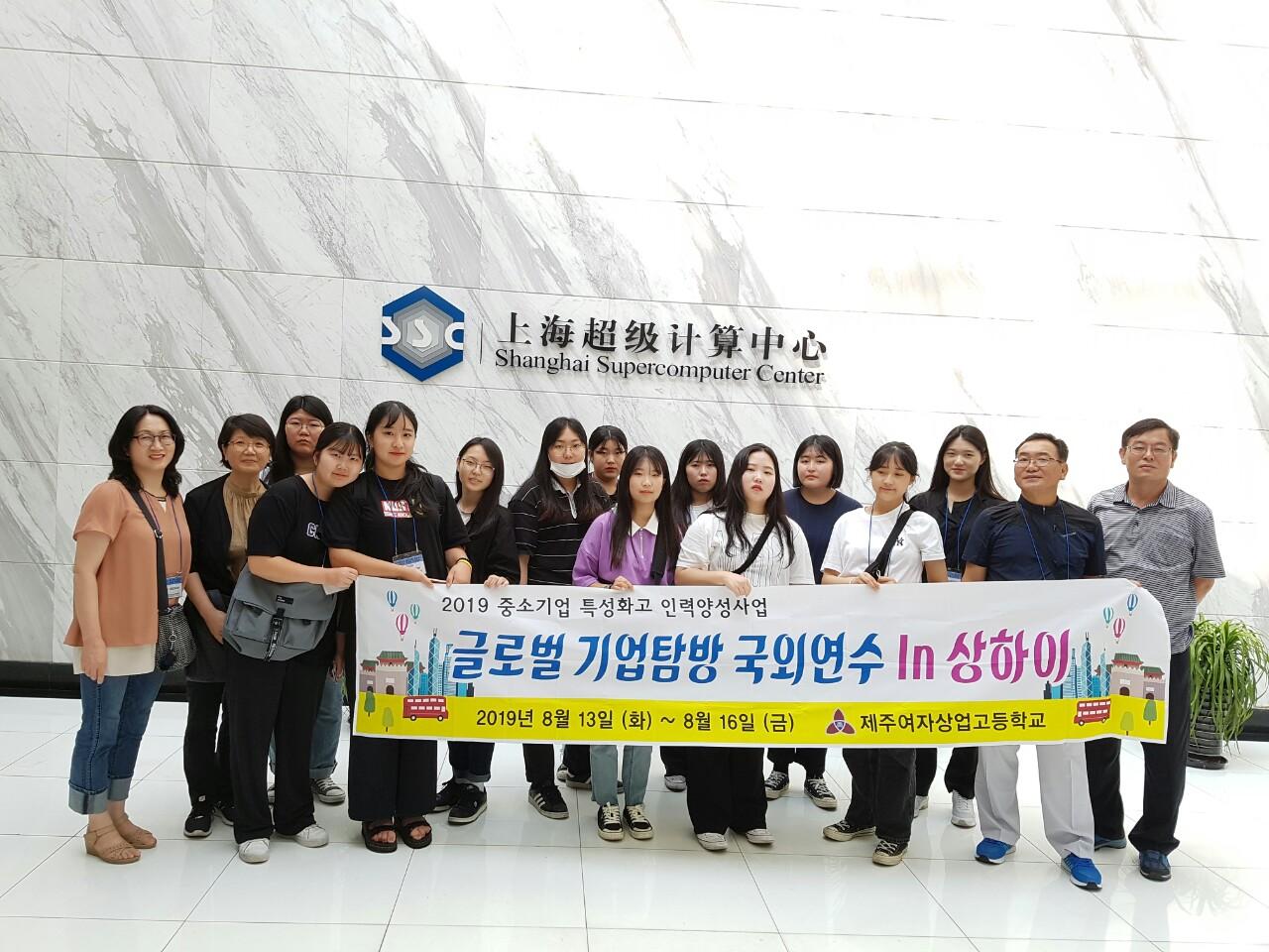 글로벌 기업 탐방(상하이 슈퍼컴퓨터 센터).jpg