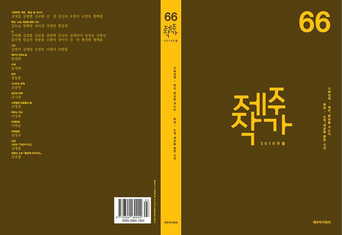 제주작가신인상2.jpg