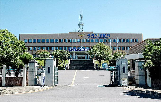 서귀포경찰서.jpg