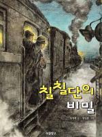 [홀뚱형제의 책읽기](2)-칠칠단의 비밀