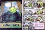 [홀뚱형제의 책읽기](3)-괴물딱지 곰팡씨