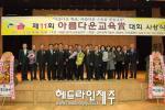 장전초, 아름다운 학교 최우수상 수상