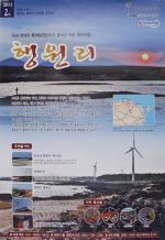 구좌읍 행원리, 농림부 지정 '2월의 어촌' 선정