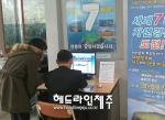 연동, 7대경관 이색 홍보관 눈길