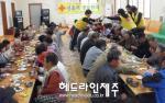 조천읍 적십자봉사회, 마을 경로잔치 개최