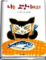 [홀뚱형제의 책읽기] (7) 100만번 산 고양이