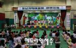 동남초, 음악경연대회 개최