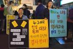 """성난 대학생들 '촛불집회'...""""역사교과서 국정화 반대!"""""""
