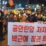 """제2차 제주민중총궐기...""""살인.폭력 정권 퇴진하라"""""""