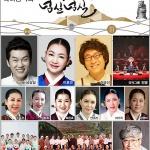 '제주국악방송' 개국 기념 콘서트 29일 개최