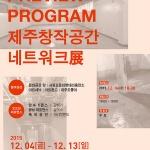 옛 제주대병원서 '제주 창작공간 네트워크'展