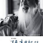 '한국서단의 거장' 소암 현중화 18주기 추모전