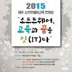 '제주 소프트웨어 교육 한마당' 5일 개최