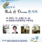 한림청소년문화의집, 6일 레인보우 북앤드림 콘서트