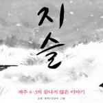 제주4.3 만화 '지슬', 서울시청서 만난다