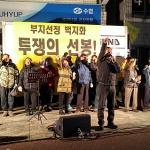 """제2공항 예정지 신산 주민들 '촛불집회'...""""백지화하라"""""""