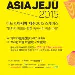 '아트 앤 아시아 제주' 22일 ICC제주서 개막