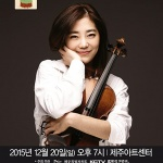 바이올리니스트 박지혜, 20일 제주서 슈퍼투어