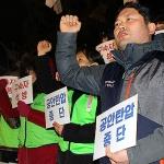 """거리투쟁 나선 시민단체, """"양지호 본부장 구속은 공안탄압"""""""