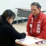 새누리당 백성식, 도의원 보궐선거 후보자 등록