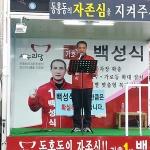 """백성식 도의원 후보 """"동홍동의 자존심 지켜달라"""""""