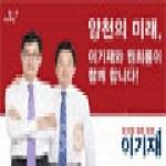 실패한 '원희룡 마케팅'?...이기재 후보도 '낙선'