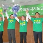 제주 비례대표 선거...더민주 '선방', 국민의당 '급상승'