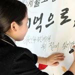"""세월호 2주기 학생들 추모물결...""""영원히 기억할게요"""""""