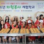 신성여고 학생들, 사랑의 빵 나눔 활동 전개