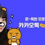 카카오, 프로필 카메라 앱 '카카오톡 치즈' 출시