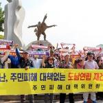 """도남주공 재건축 인근 주민들 항의시위...""""교통.주차문제 해결하라"""""""