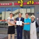 '베사모 복지장학회', 모범후원업체 '뜰에' 현판 전달식