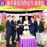 [동정] 신관홍 제주도의회 의장, 중앙지하상가 재개장 상인 격려